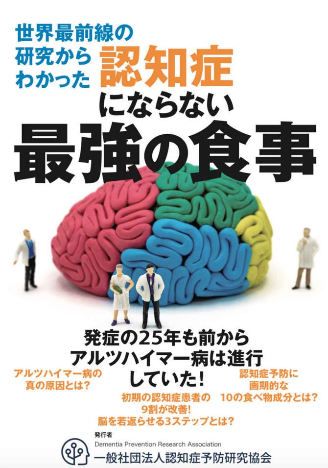 アルツハイマー病の発症メカニズム(1)