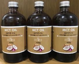 C8カプリル酸100%MCTオイルとMCTオイルとは別物