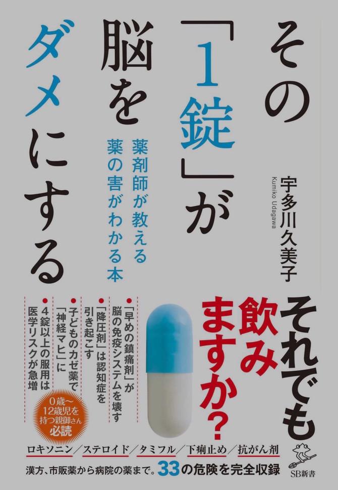 宇多川久美子著「その一錠が脳をダメにする 薬剤師が教える薬の害がわかる本」(その1)
