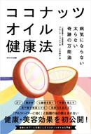 Ketogenic Diet-2