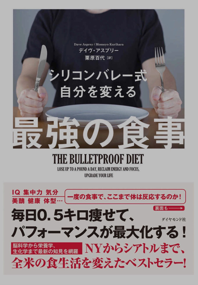 シリコンバレー式自分を変える最強の食事The Bulletproof Diet 「最強の食事」(2)