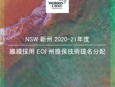 "新南威爾士州將繼續採用""EOI – Expression of Interest""模式"