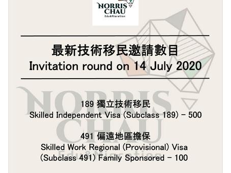 最新技術移民邀請(Invitation round)14-07-2020