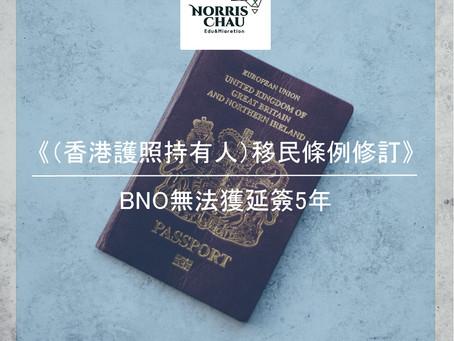 《(香港護照持有人)移民條例修訂》