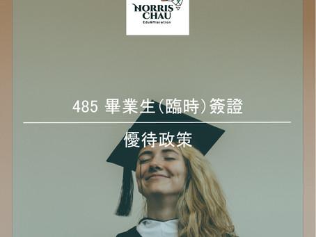 485 畢業生(臨時)簽證優待政策