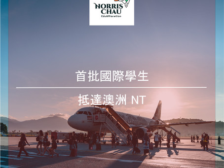 根據試驗計劃,首批國際學生抵達澳洲