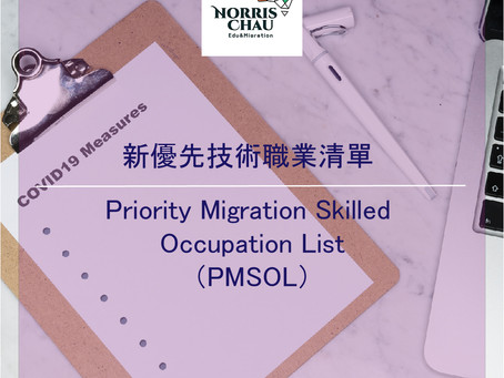 新優先技術職業清單 Priority Migration Skilled Occupation List(PMSOL)