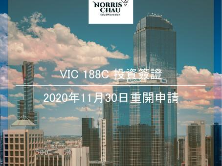 VIC重新接受188C 申請