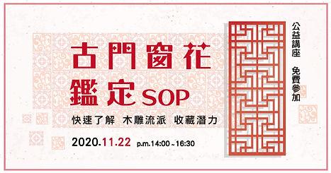 (公益講座) 古門窗花鑑定SOP|華夏文物藝術交流協會
