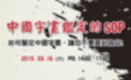 華夏文物藝術交流協會,字畫鑑定講座,古董鑑定,鑑定課程,王頂村