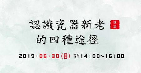 華夏文物藝術交流協會,瓷器鑑定講座,古董鑑定,鑑定課程,陳啟正