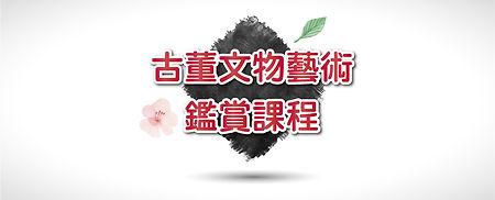 華夏文物藝術交流協會,古董鑑定講座,古董鑑定,鑑定課程,中華文化,古美術,拍賣會技巧
