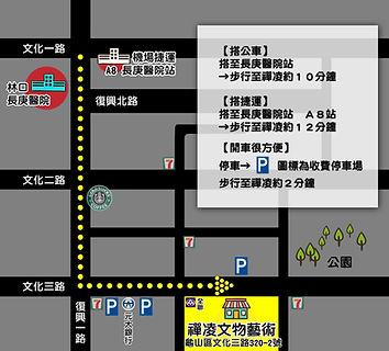 禪凌地圖-(自製).jpg