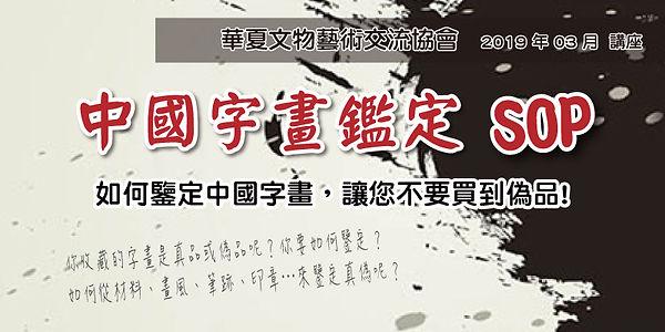 中國字畫鑑定的SOP.jpg