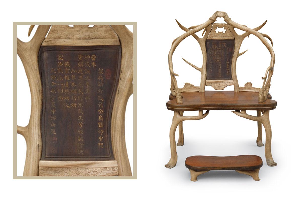 清 康熙 鹿角椅及乾隆御製詩文局部 - 北京故宮博物院藏