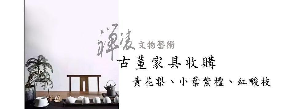 中國家具,古董收購