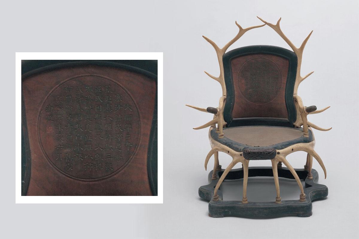 清 康熙 鹿角椅 - 北京故宮博物院藏