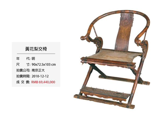 黃花梨 交椅