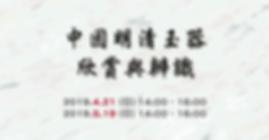 華夏文物藝術交流協會,玉器鑑定講座,古董鑑定,鑑定課程,戴成州