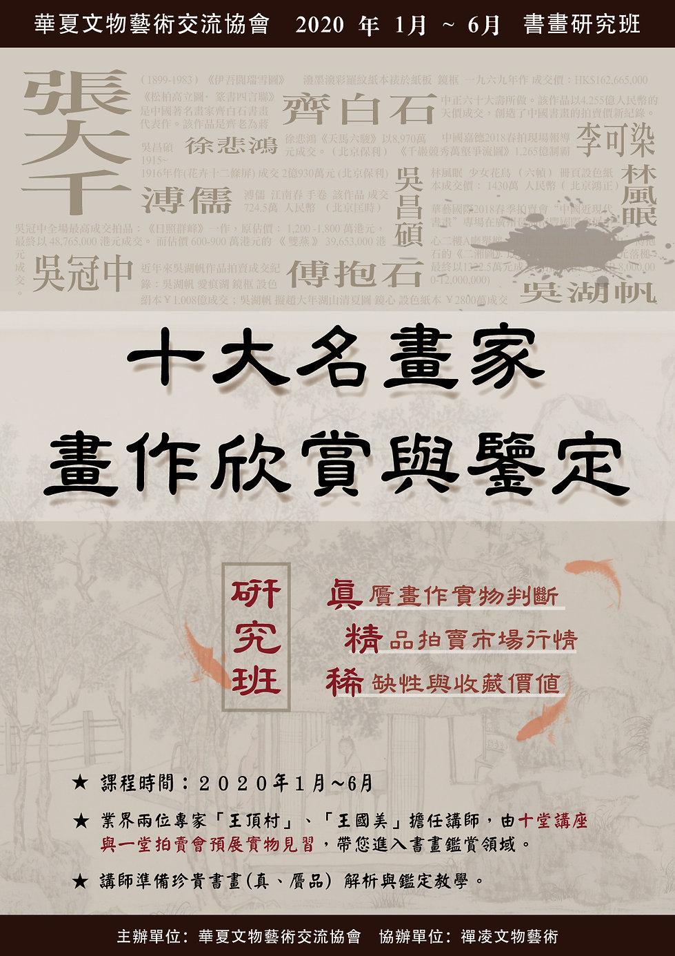 202001-06-十大名畫家畫作欣賞與鑒定研究班-DM.jpg