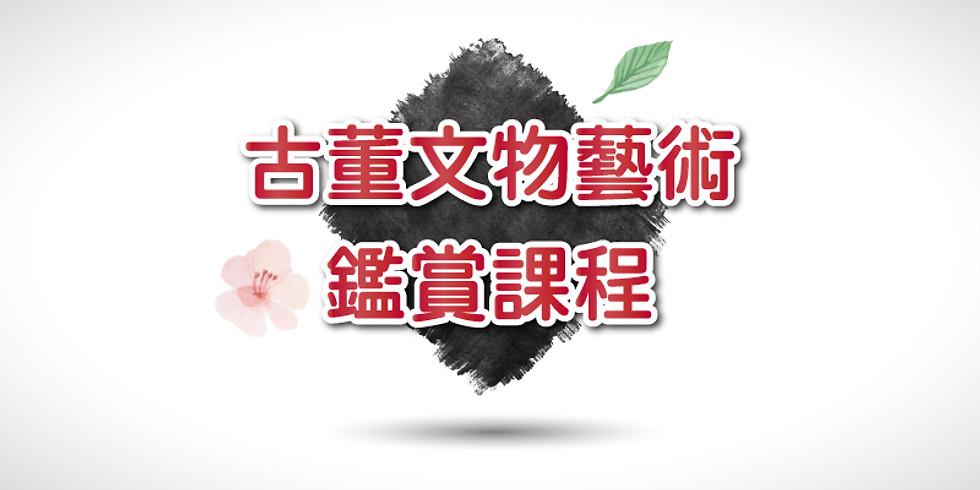 【古董辨識課程】 免費預約 (1)