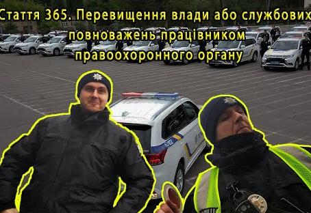 Перевищення влади працівником поліції. Проникнення у володіння особи