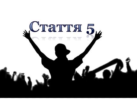 Долучайтеся до ЗМІН! Громадський Рух стаття 5 у суспільному житті міста Світловодськ!