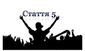 Стаття 5