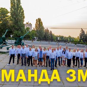 Команда змін Стаття 5. Відновимо наше місто разом