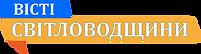 Вісті Світловодщини.png
