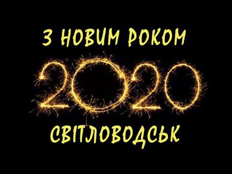 З Новим Роком Світловодськ
