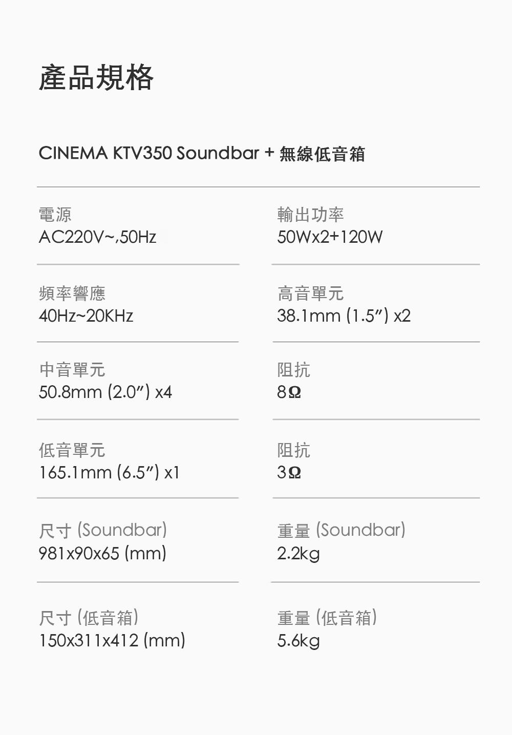 JBL-CINEMA-KTV350-Catalogue-(繁體中文)11.png