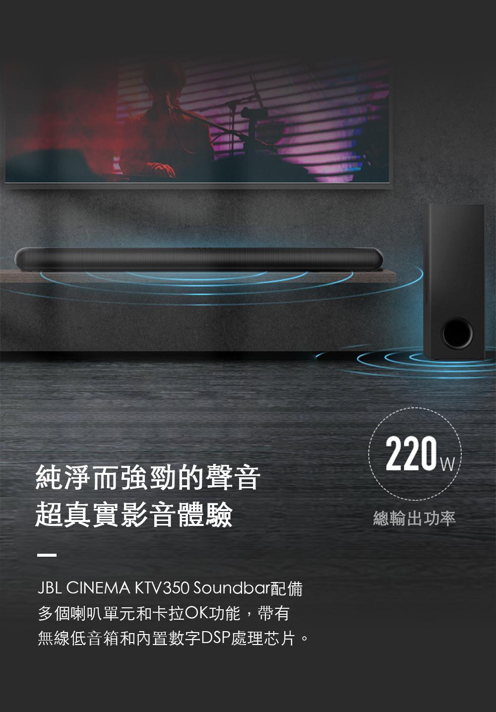 JBL-CINEMA-KTV350-Catalogue-(繁體中文)4.png