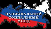 """Наш Институт стал сотрудничать с """"Национальным социальным фондом"""""""