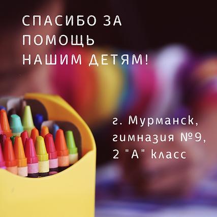 СПАСИБО ЗА ПОМОЩЬ НАШИМ ДЕТЯМ!.png