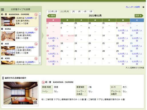 【新春祝い】1月~3月一律料金について