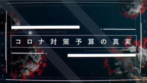 コロナ_YouTube.JPG