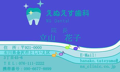 名刺課題②・歯医者用・横B.jpg