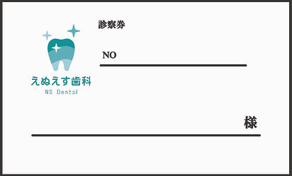 白い診察券 ② .jpg