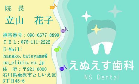 名刺課題②・歯医者用・横C.jpg