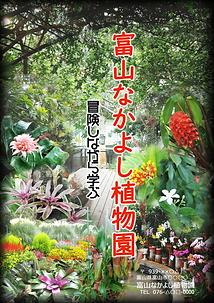 富山なかよし植物園.png