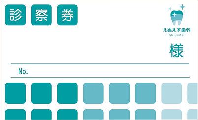 診察券1(表面)修正.jpg