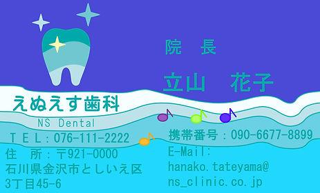 名刺課題②・歯医者用・横A.jpg