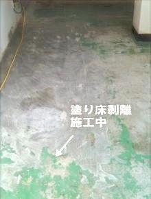 塗り床剥離作業 施工中の床面の様子