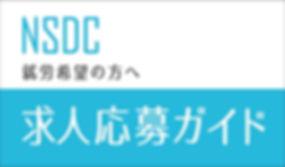 完成求人応募ガイド (1).jpg