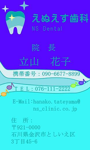 名刺課題②・歯医者用・縦B.jpg