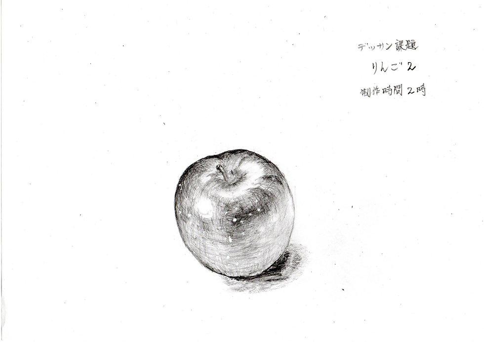 デッサン課題 リンゴ2.jpg