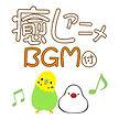 癒しアニメ bgm付