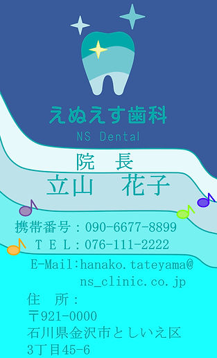 名刺課題②・歯医者用・縦A.jpg