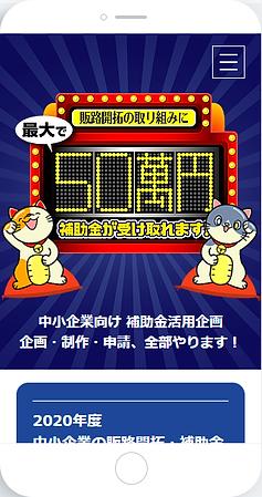 3_佐藤誠-助成金モバイル版1.png